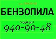 Аренда и прокат Бензопилы в Ташкенте 940-90-48 спилить дерево на дрова
