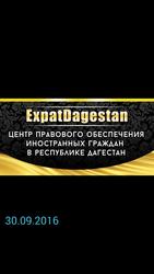 Expatdageastan . Центр провавого обеспечения иностранных граждан в РФ.