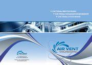 Системы вентиляции, кондиционирования,  отопления.