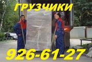 Грузчики, погрузка, выгрузка, перестановка, вынос по Ташкенту .926-61-27.
